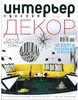 Item interior design cover